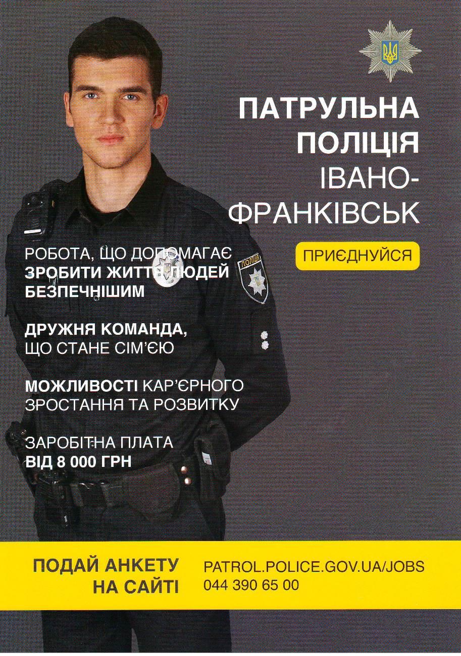 Набір у патрульну поліцію