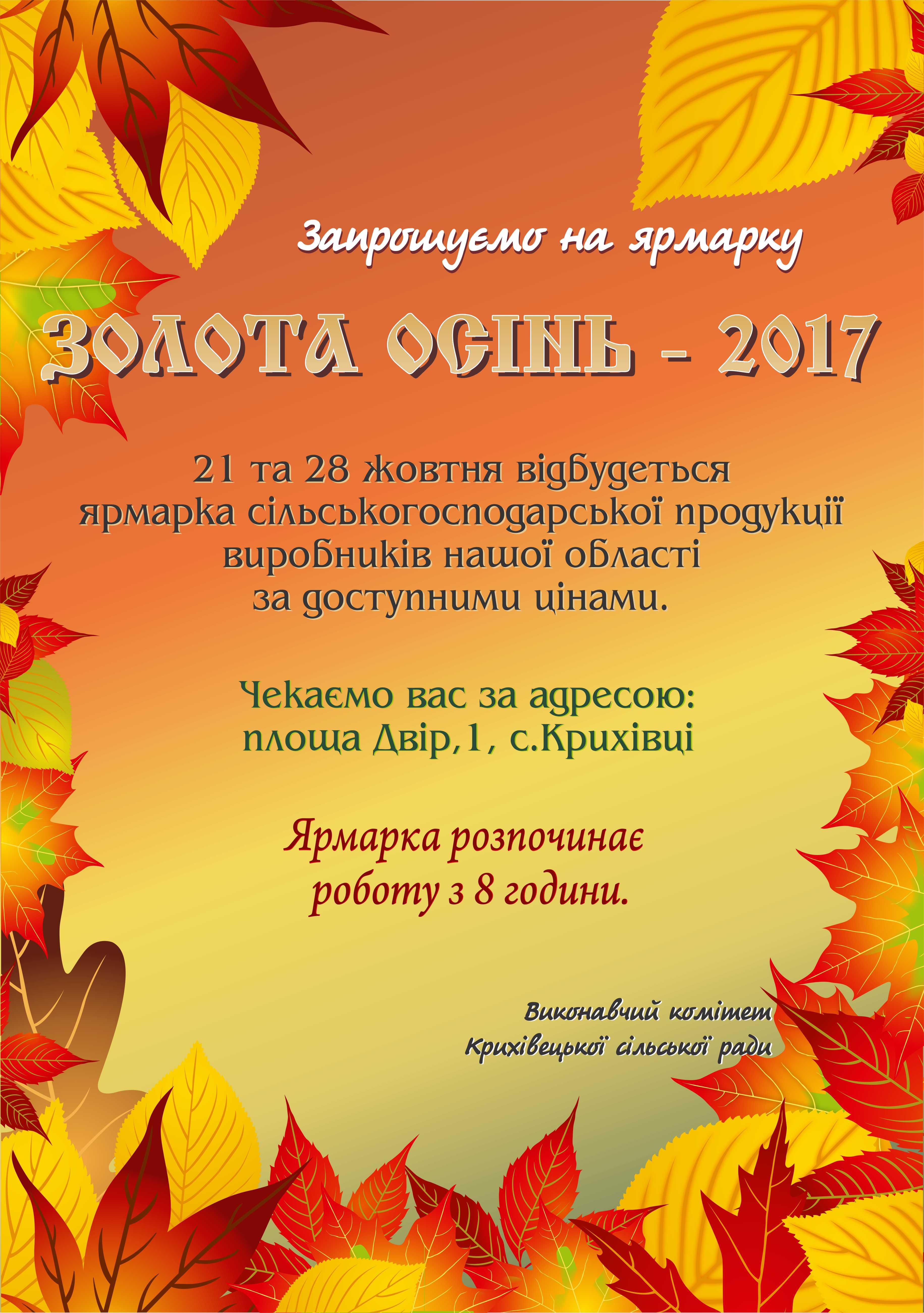 Золота осінь 2017