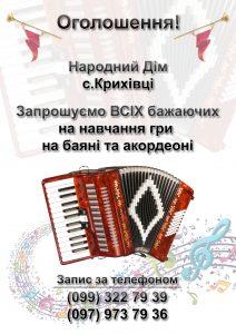 Гра на баяні та акордеоні, запис за телефонами: 099-322-79-39, 097-973-79-36