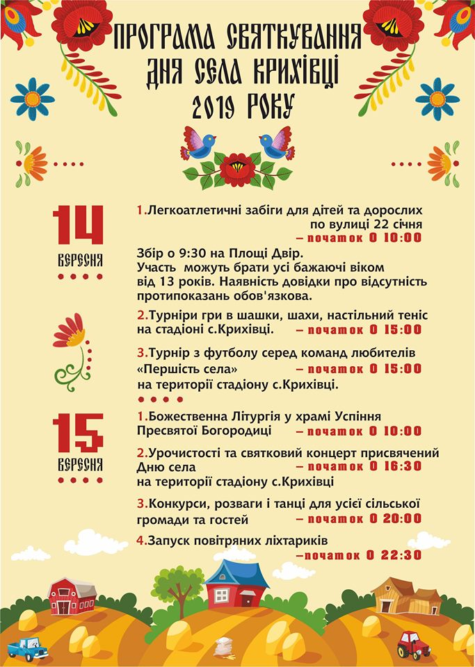 Програма святкування дня села Крихівці в 2019 році