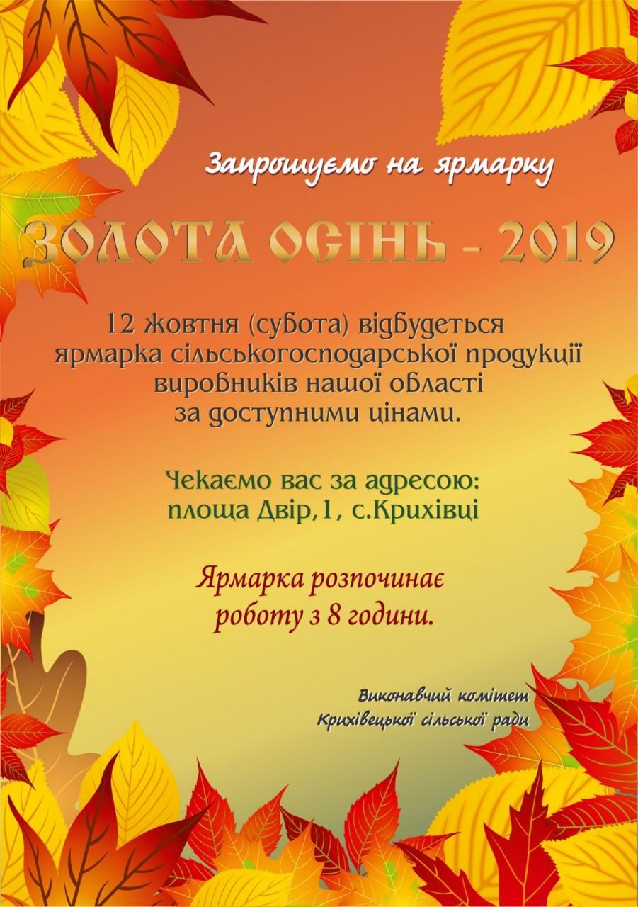 """Ярмарка """"Золота осінь - 2019"""" у Крихівцях"""