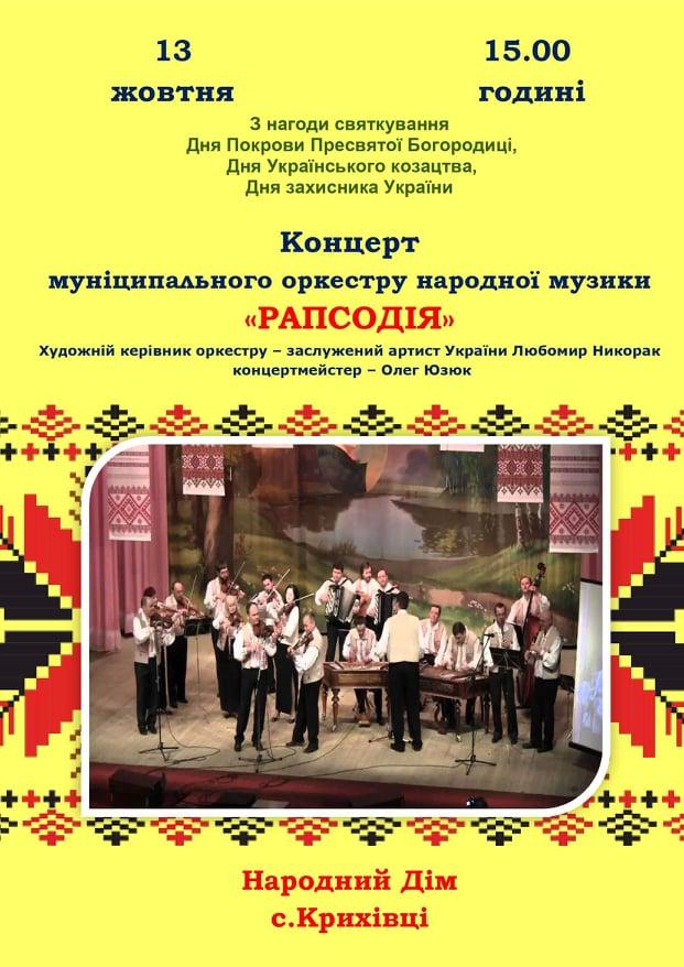 """онцерт муніципального оркестру народної музики """"Рапсодія"""""""
